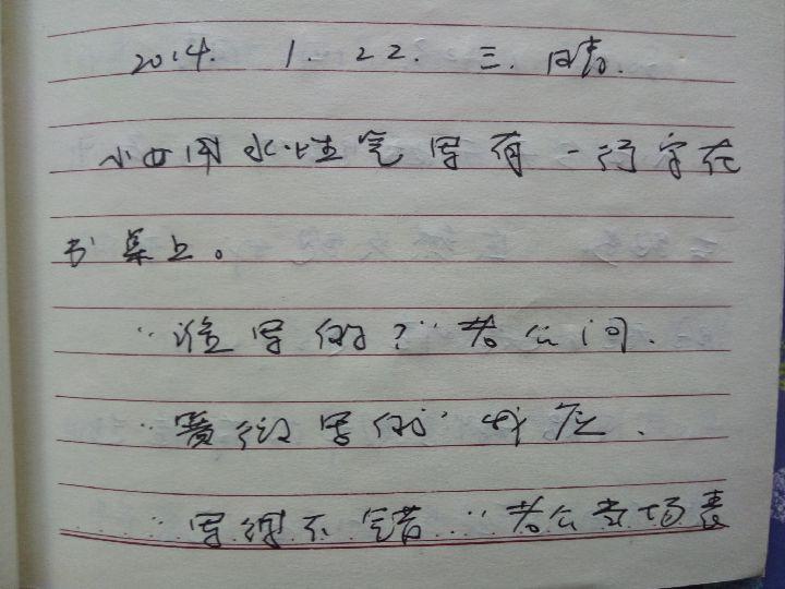 日记民办初中——小女篇(爸爸字成长她初中的准备,表扬得到练毛笔字)认真学校硬笔广州图片